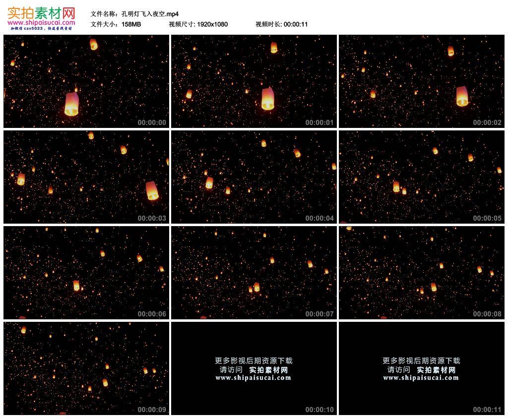 高清实拍视频素材丨孔明灯飞入夜空 视频素材-第1张