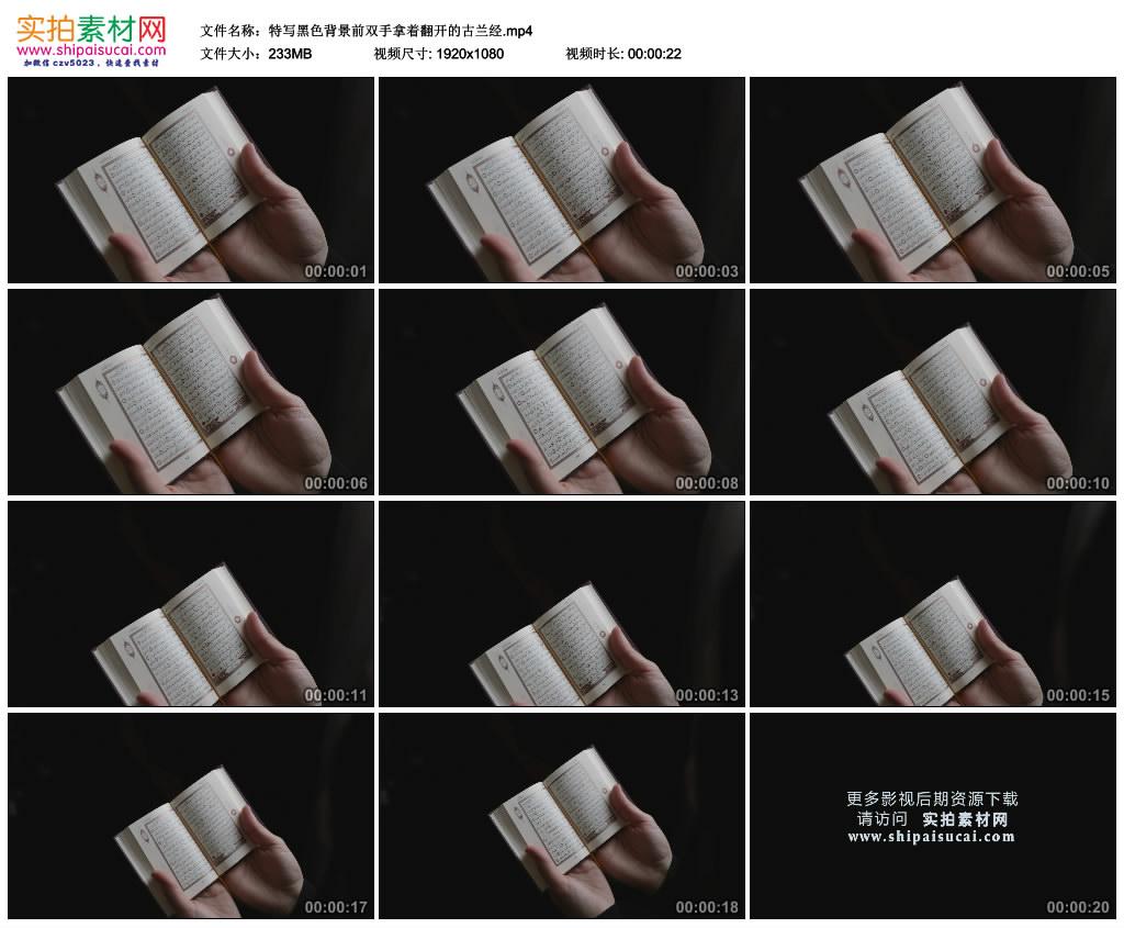 高清实拍视频素材丨特写黑色背景前双手拿着翻开的古兰经 视频素材-第1张