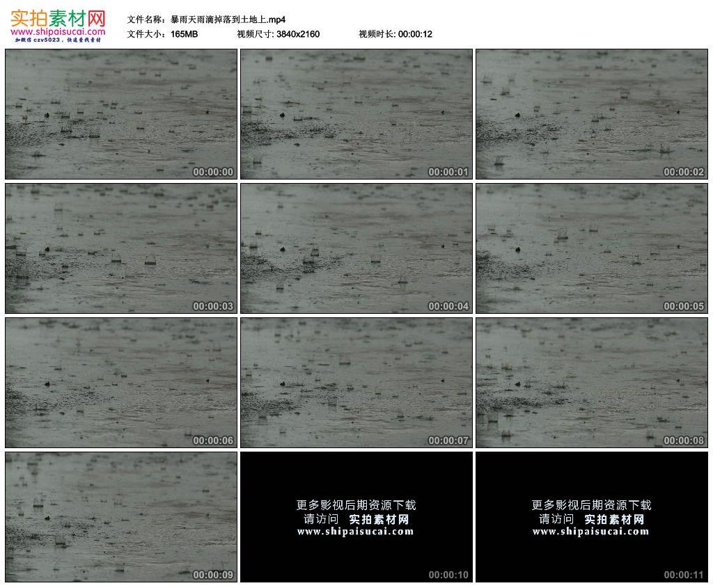 4K实拍视频素材丨暴雨天雨滴掉落到土地上 4K视频-第1张