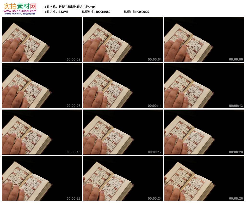 高清实拍视频素材丨伊斯兰穆斯林读古兰经 视频素材-第1张