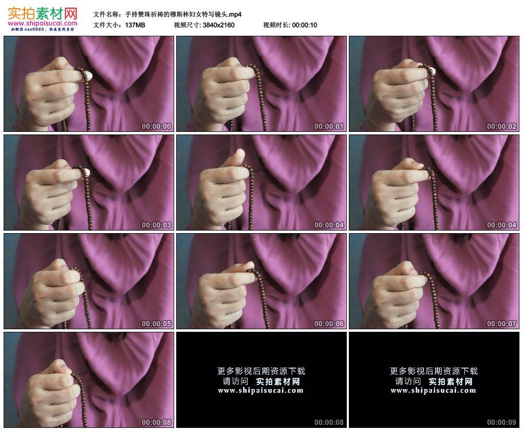 4K实拍视频素材丨手持赞珠祈祷的穆斯林妇女特写镜头 视频模版-第1张
