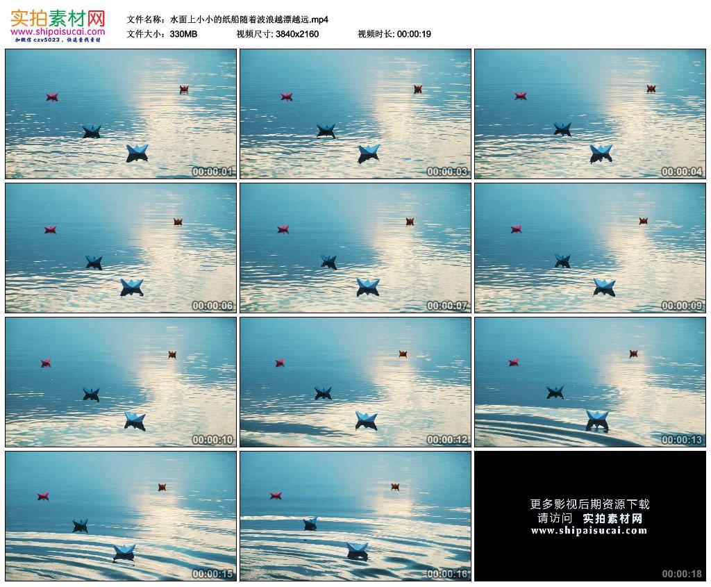 4K实拍视频素材丨水面上小小的纸船随着波浪越漂越远 4K视频-第1张