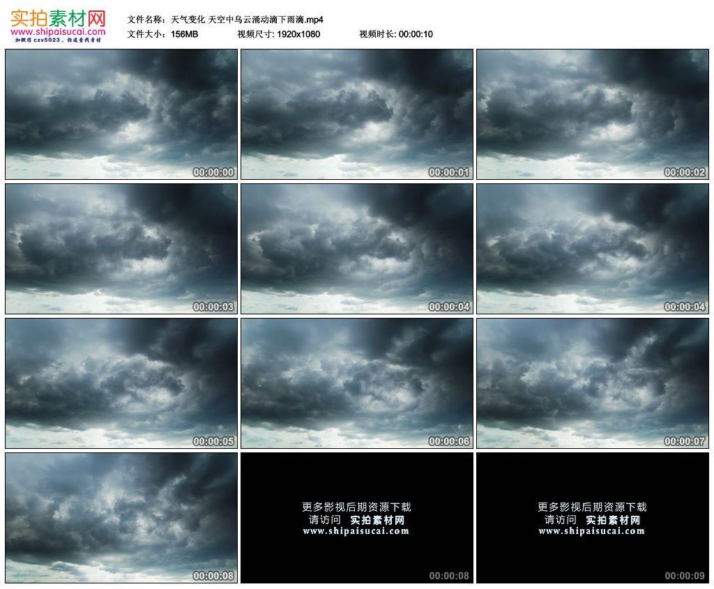 高清实拍视频素材丨天气变化 天空中乌云涌动滴下雨滴 视频素材-第1张