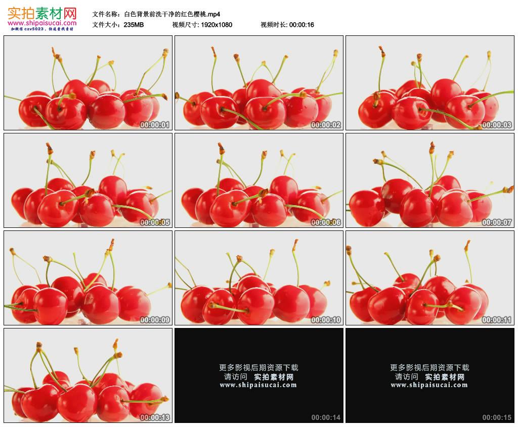 高清实拍视频素材丨白色背景前洗干净的红色樱桃 视频素材-第1张