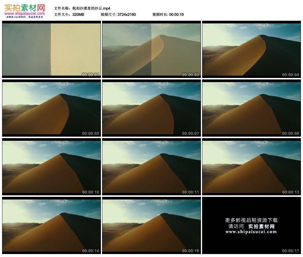 4K实拍视频素材丨航拍沙漠里的沙丘 视频素材-第1张