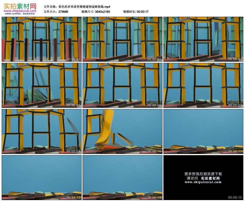 4K实拍视频素材丨彩色的多米诺骨牌搭建物逐渐倒塌 4K视频-第1张