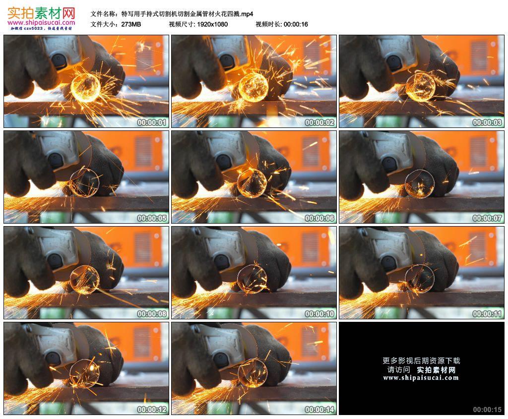 高清实拍视频素材丨特写用手持式切割机切割金属管材火花四溅 视频素材-第1张