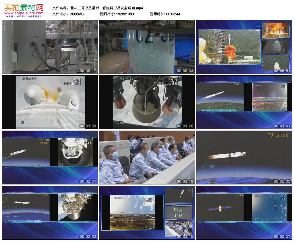 高清实拍视频素材丨北斗三号卫星最后一颗组网卫星发射成功 视频素材-第1张