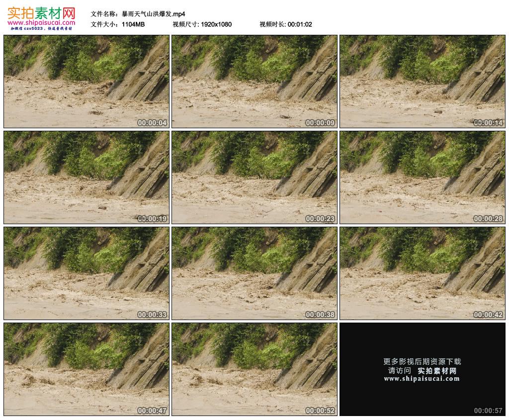 高清实拍视频素材丨暴雨天气山洪爆发 视频素材-第1张