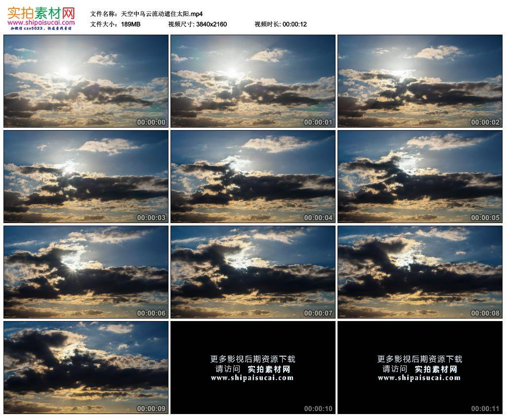 4K实拍视频素材丨天空中乌云流动遮住太阳 4K视频-第1张