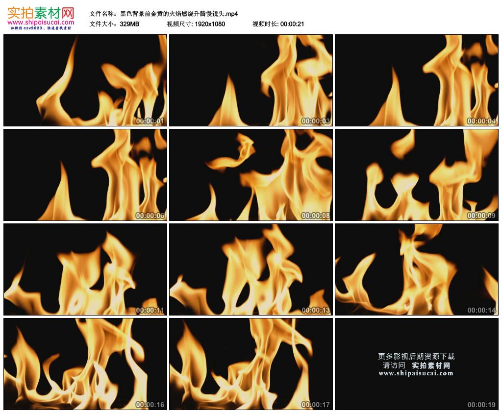 高清实拍视频素材丨黑色背景前金黄的火焰燃烧升腾慢镜头 视频素材-第1张