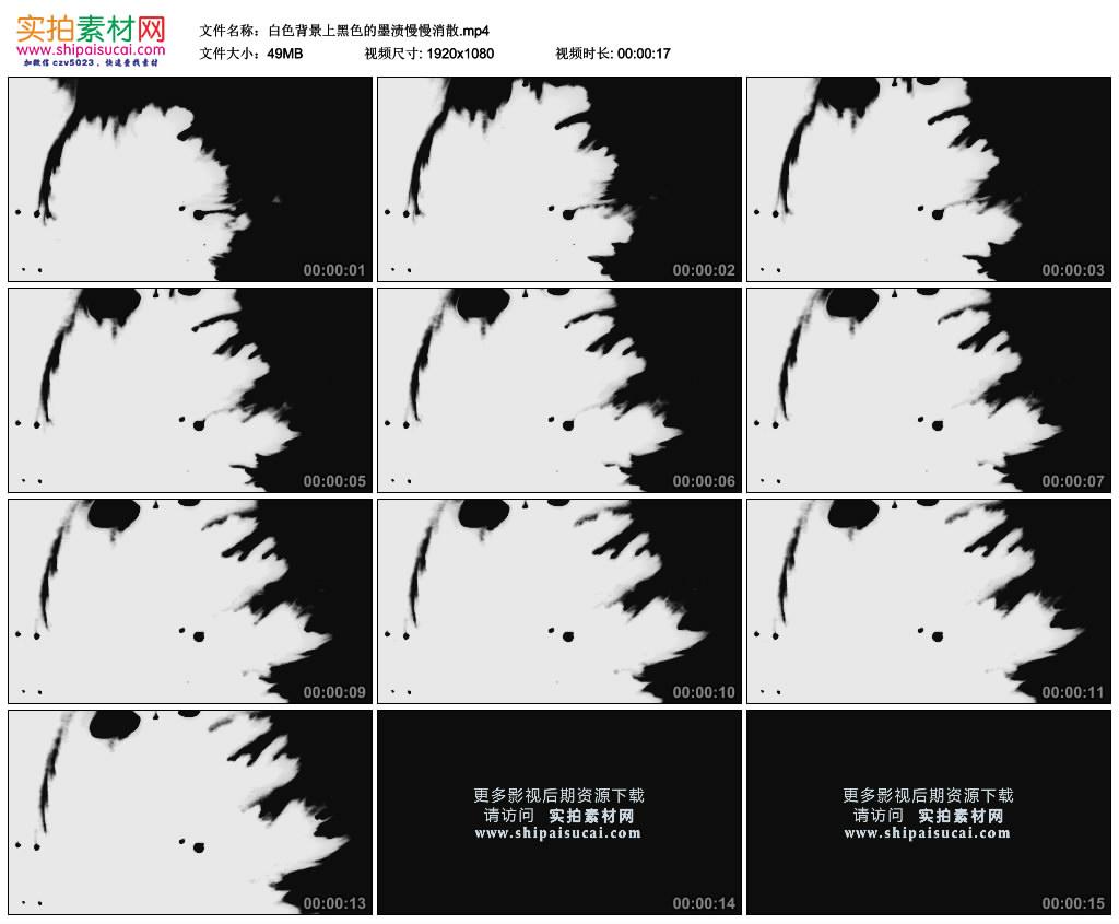 高清实拍视频素材丨白色背景上黑色的墨渍慢慢消散 视频素材-第1张