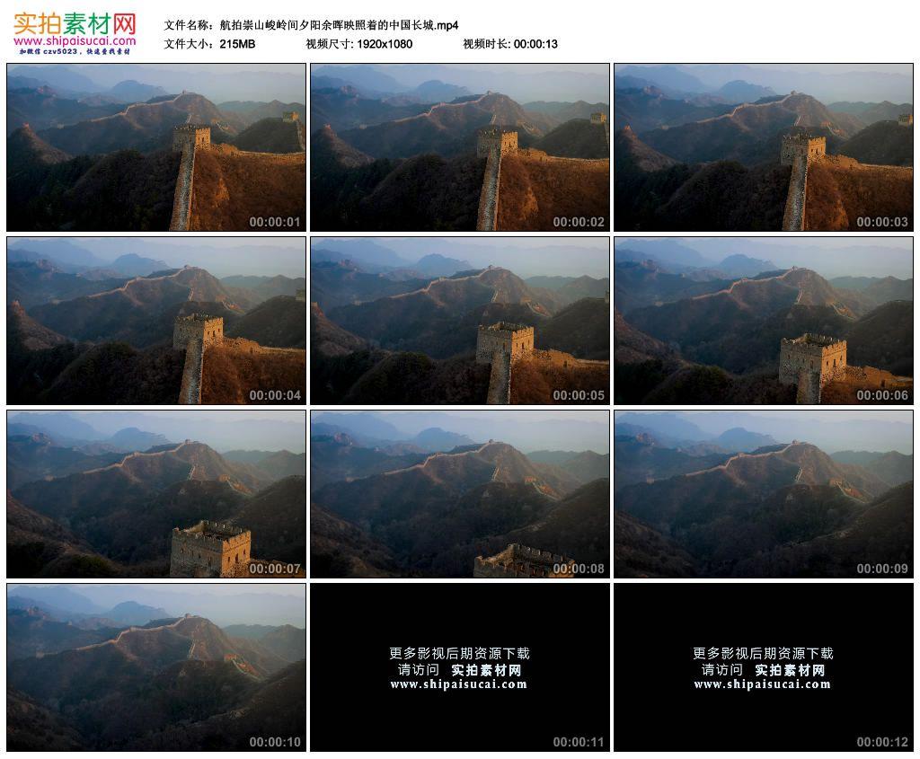 高清实拍视频素材丨航拍崇山峻岭间夕阳余晖映照着的中国长城 视频素材-第1张