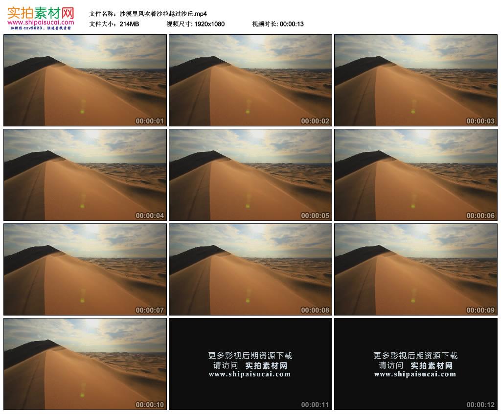 高清实拍视频素材丨沙漠里风吹着沙粒越过沙丘 视频素材-第1张