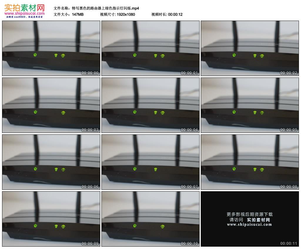 高清实拍视频素材丨特写黑色的路由器上绿色指示灯闪烁 视频素材-第1张