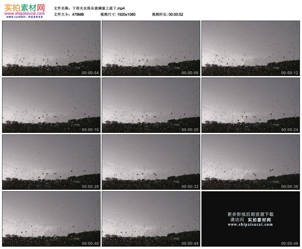 高清实拍视频素材丨下雨天水珠从玻璃窗上流下 视频素材-第1张