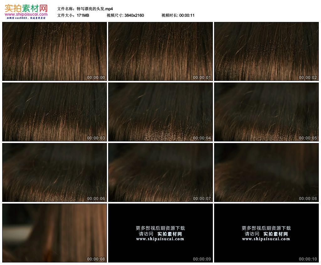 4K实拍视频素材丨特写漂亮的头发 4K视频-第1张