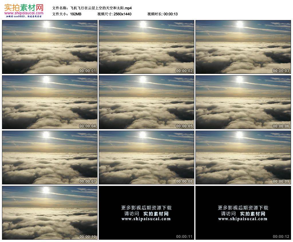 高清实拍视频素材丨飞机飞行在云层上空的天空和太阳 视频素材-第1张