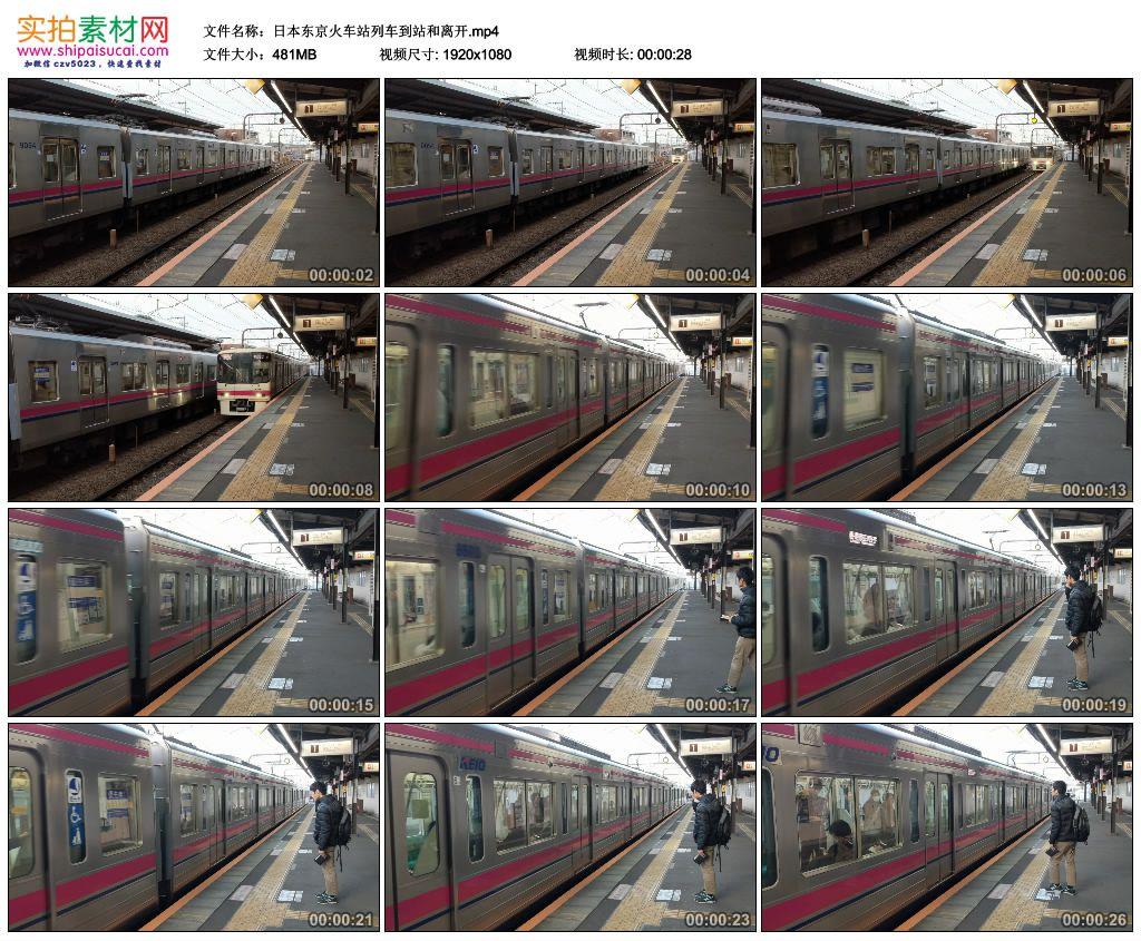 高清实拍视频素材丨日本东京火车站列车到站和离开 视频素材-第1张