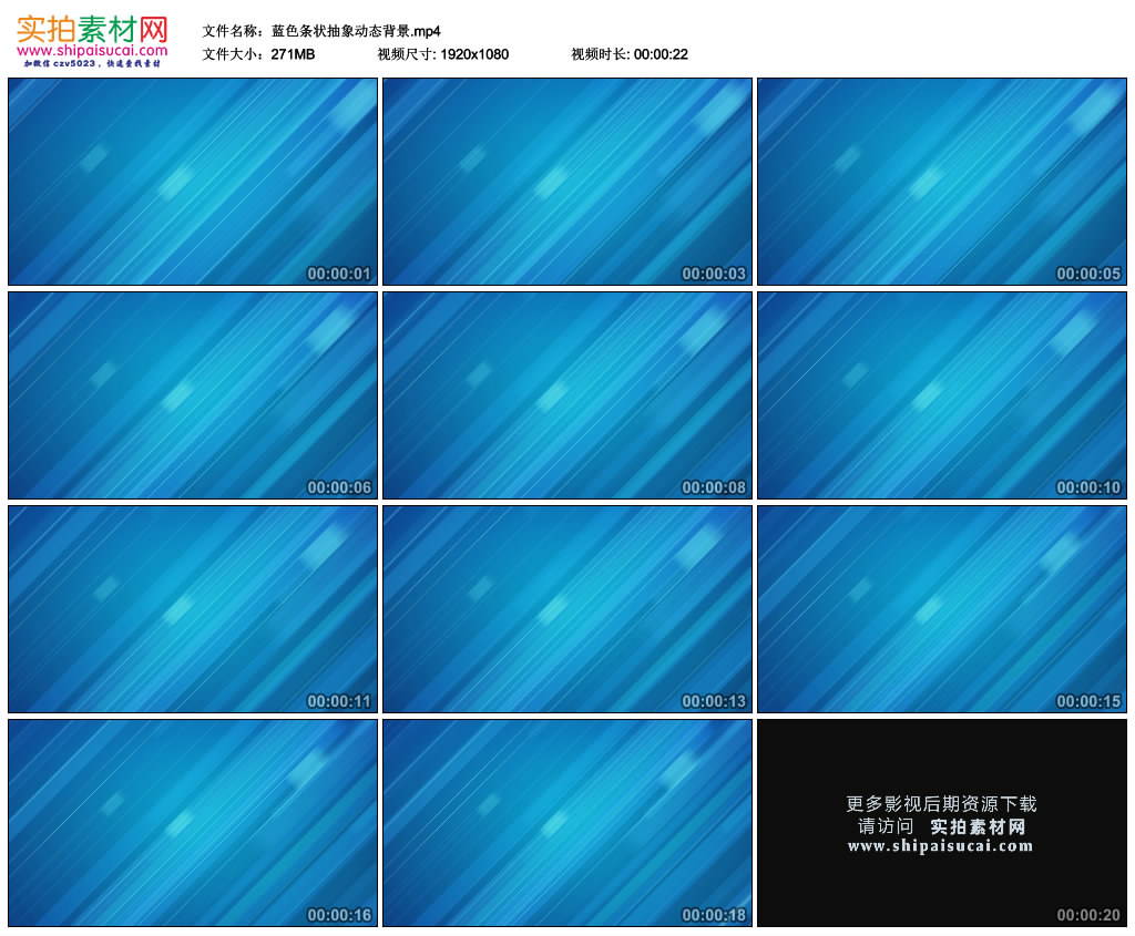 高清动态视频素材丨蓝色条状抽象动态背景 视频素材-第1张