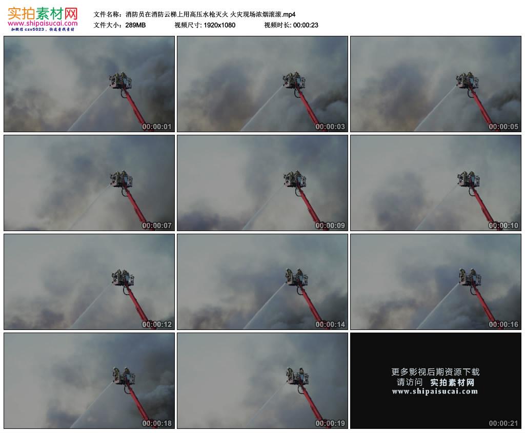 高清实拍视频素材丨消防员在消防云梯上用高压水枪灭火 火灾现场浓烟滚滚 视频素材-第1张