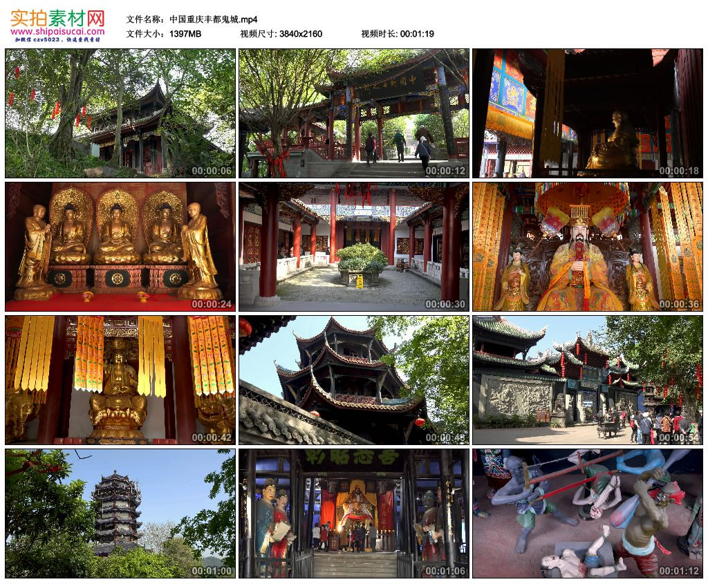 4K实拍视频素材丨中国重庆丰都鬼城 4K视频-第1张