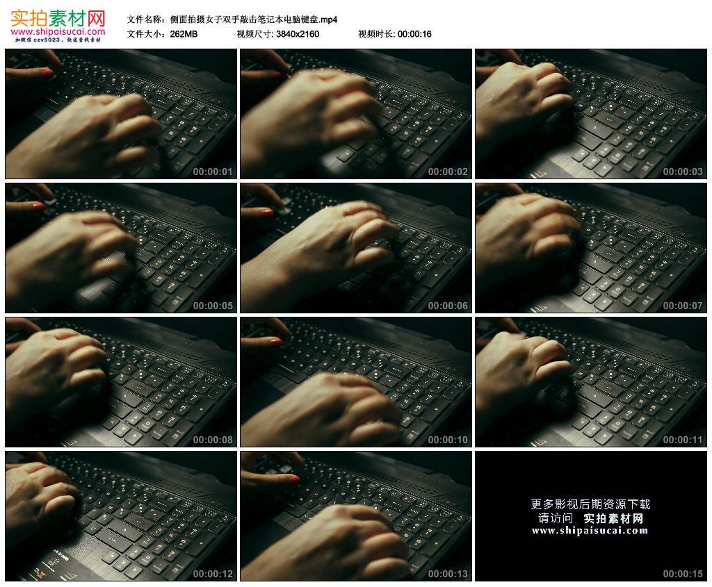 4K实拍视频素材丨侧面拍摄女子双手敲击笔记本电脑键盘 4K视频-第1张