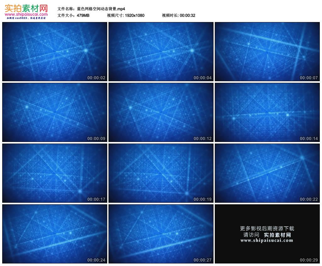 高清动态视频素材丨蓝色网格空间动态背景 视频素材-第1张