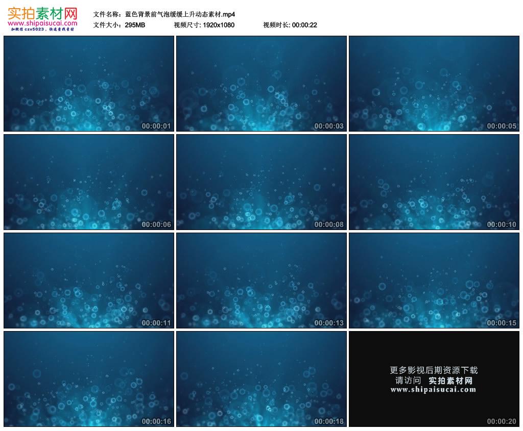 高清动态视频素材丨蓝色背景前气泡缓缓上升动态素材 视频素材-第1张