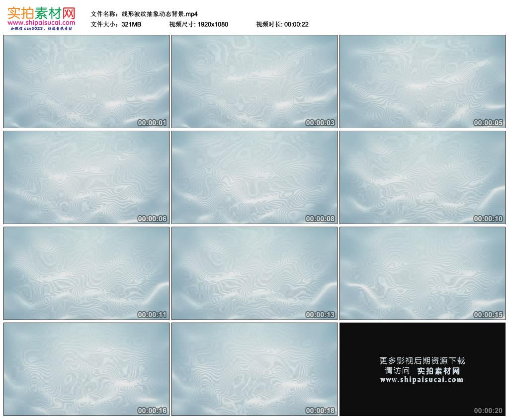 高清动态视频素材丨线形波纹抽象动态背景 视频素材-第1张
