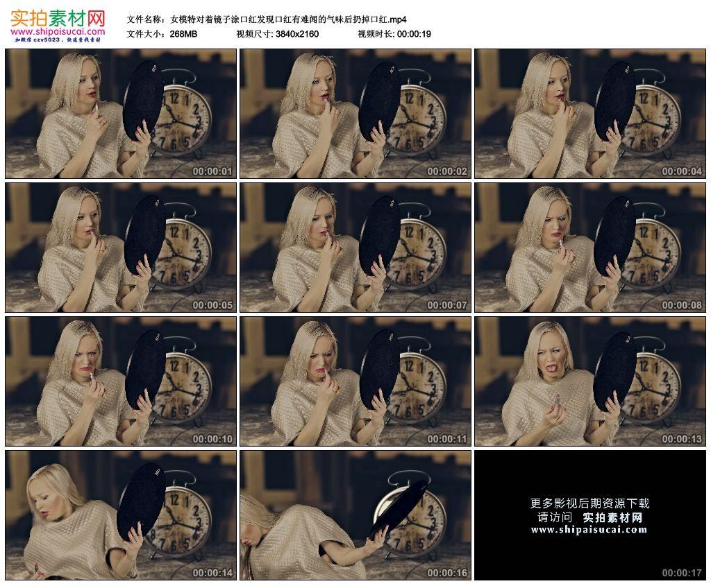4K实拍视频素材丨女模特对着镜子涂口红发现口红有难闻的气味后扔掉口红 4K视频-第1张