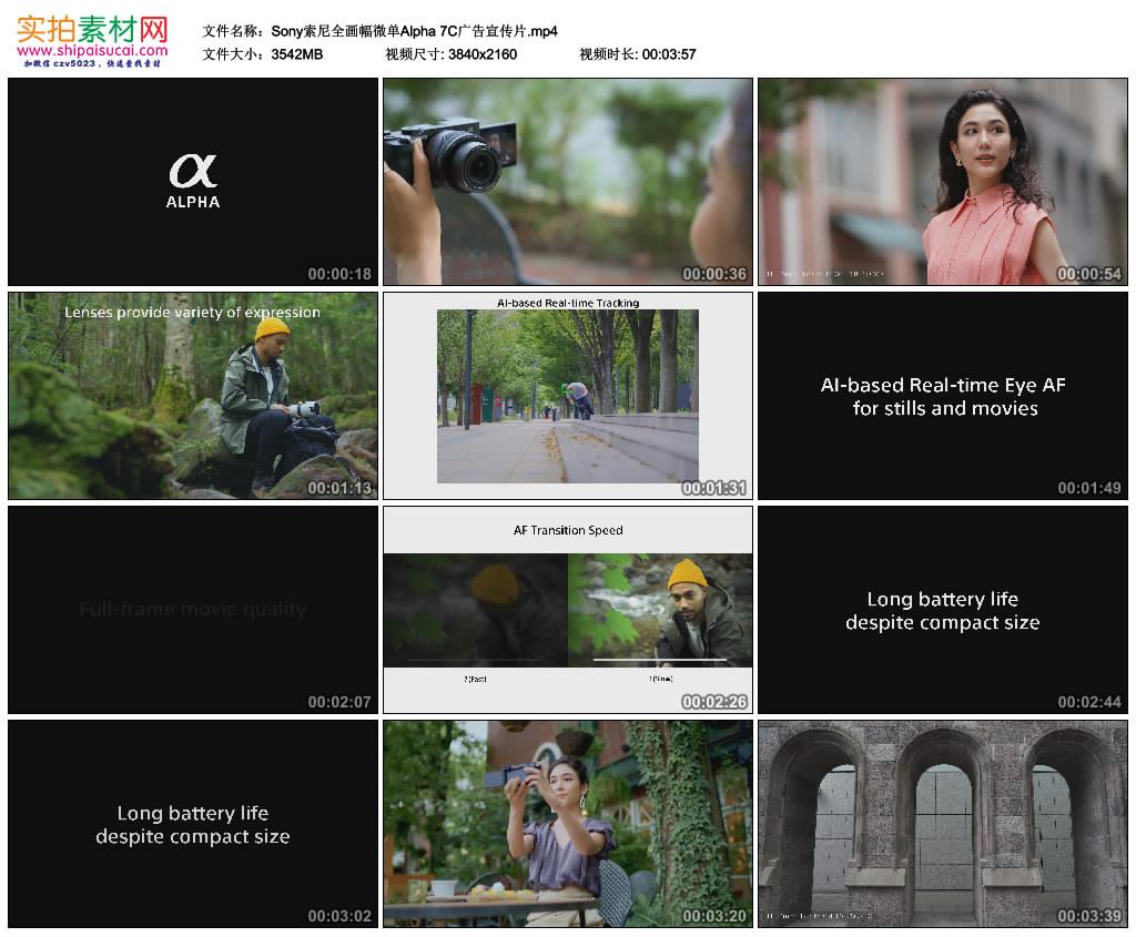 4K广告丨Sony索尼全画幅微单Alpha 7C广告宣传片 4K视频-第1张