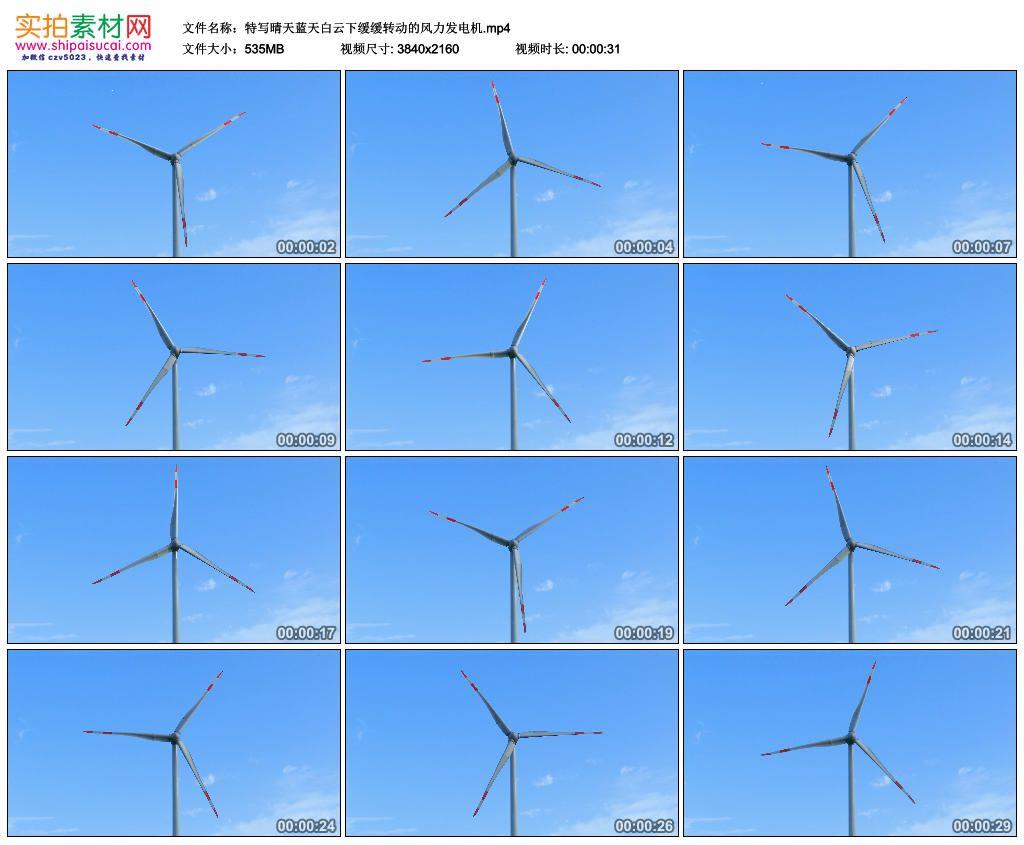 4K实拍视频素材丨特写晴天蓝天白云下缓缓转动的风力发电机 4K视频-第1张