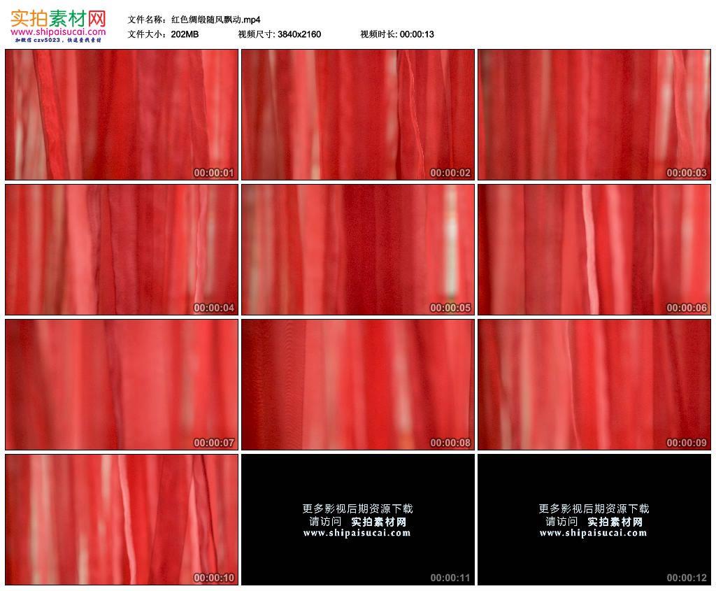 4K实拍视频素材丨红色绸缎随风飘动 4K视频-第1张