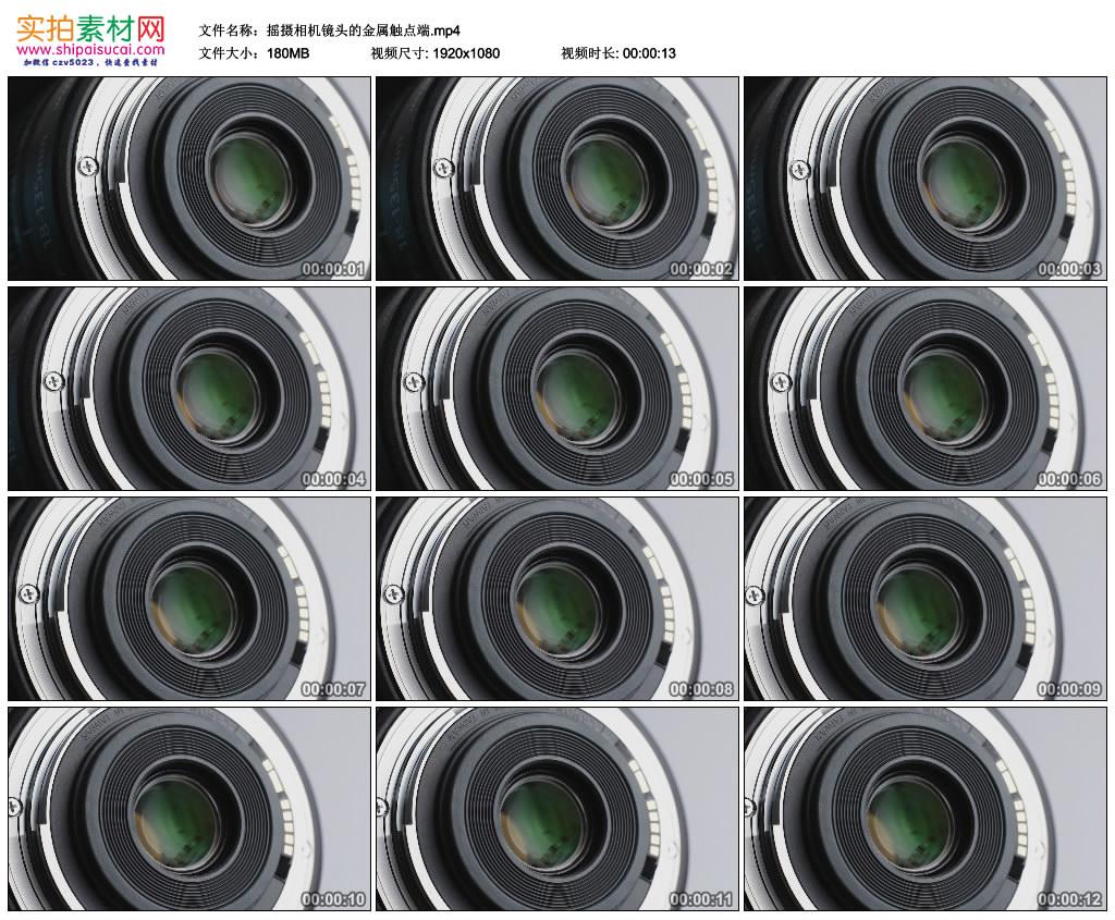 高清实拍视频素材丨摇摄相机镜头的金属触点端 视频素材-第1张