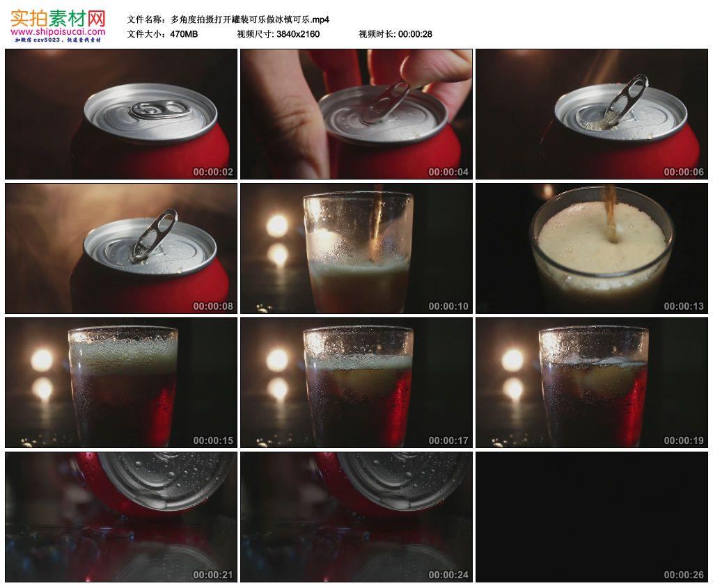 4K实拍视频素材丨多角度拍摄打开罐装可乐做冰镇可乐 4K视频-第1张