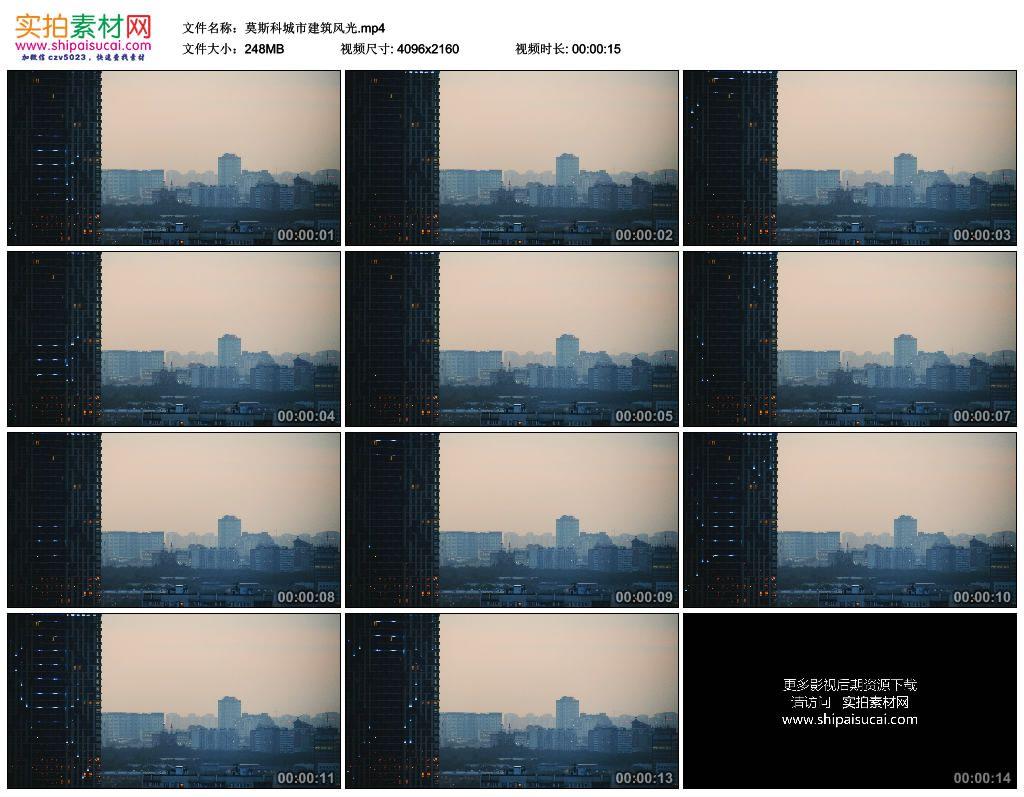 4K实拍视频素材丨莫斯科城市建筑风光 4K视频-第1张