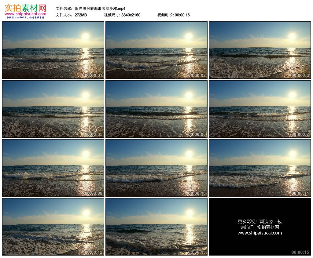 4K实拍视频素材丨阳光照射着海浪席卷沙滩 4K视频-第1张
