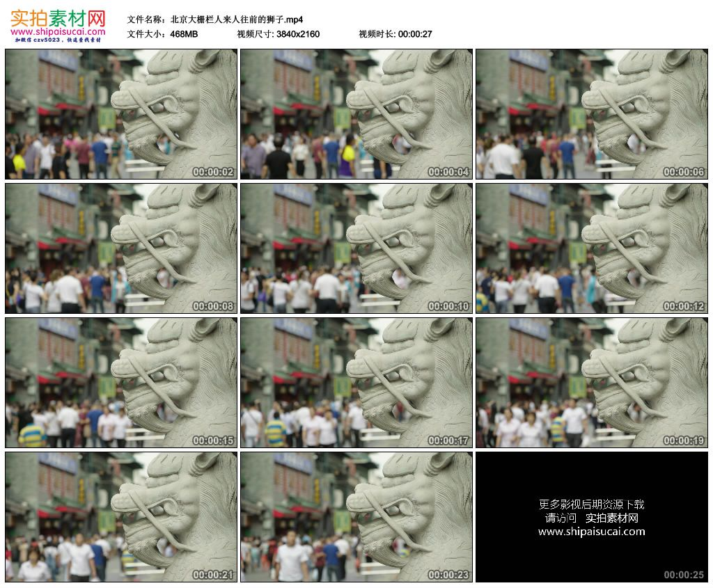 4K实拍视频素材丨北京大栅栏人来人往前的狮子 4K视频-第1张