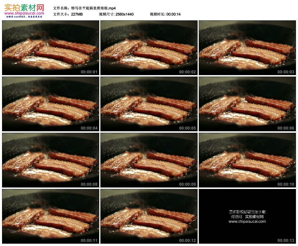 2K实拍视频素材丨特写在平底锅里煎培根 视频素材-第1张