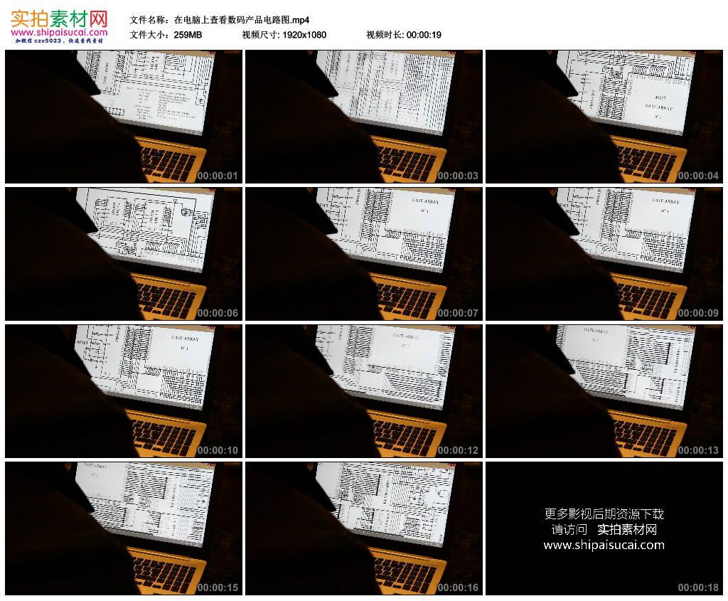 高清实拍视频素材丨在电脑上查看数码产品电路图 视频素材-第1张