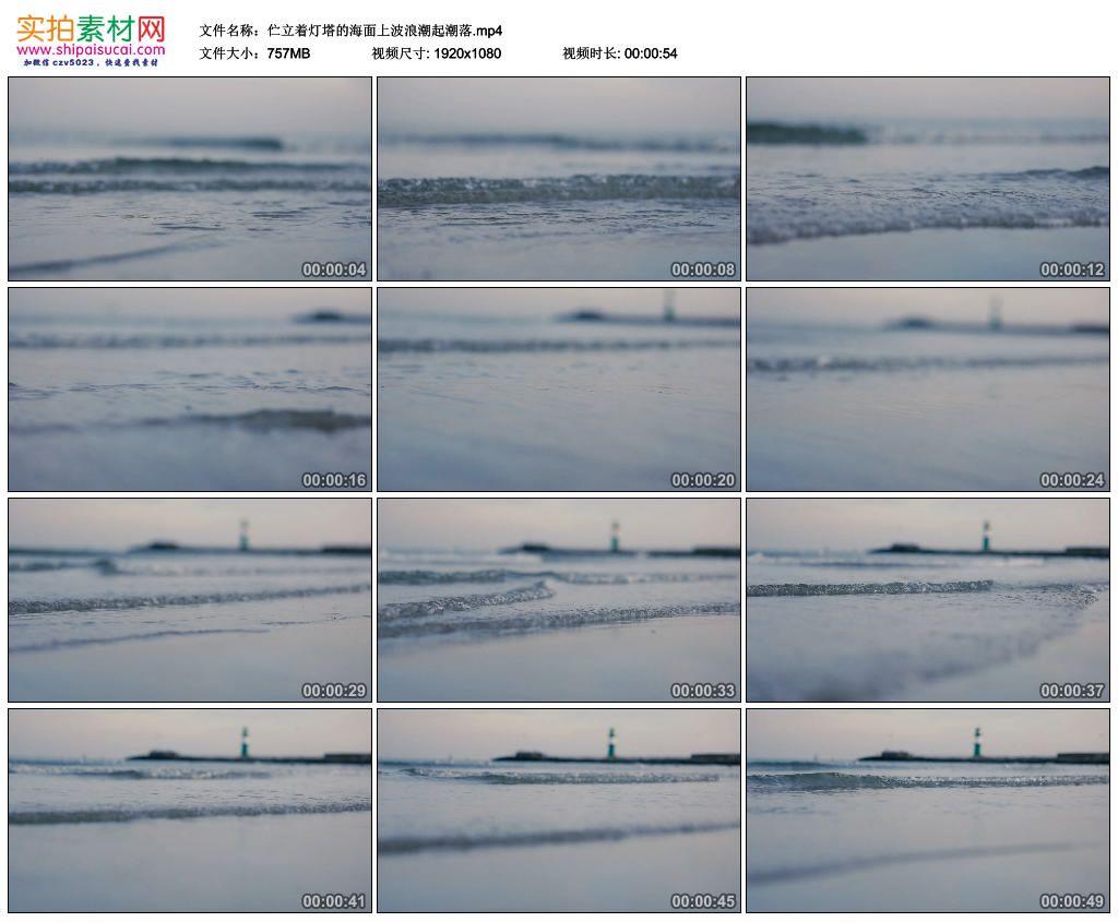 高清实拍视频素材丨伫立着灯塔的海面上波浪潮起潮落 视频素材-第1张