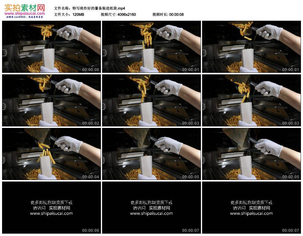 4K实拍视频素材丨特写将炸好的薯条装进纸袋 4K视频-第1张