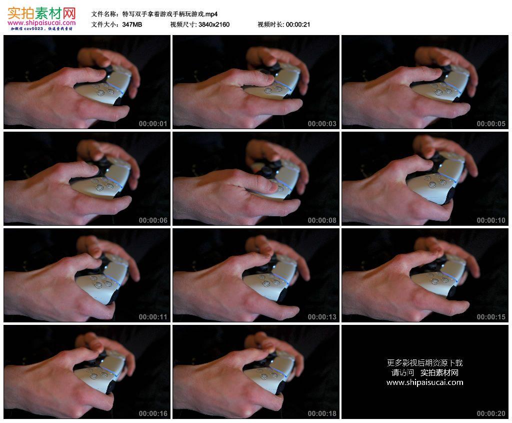 4K实拍视频素材丨特写双手拿着游戏手柄玩游戏 4K视频-第1张