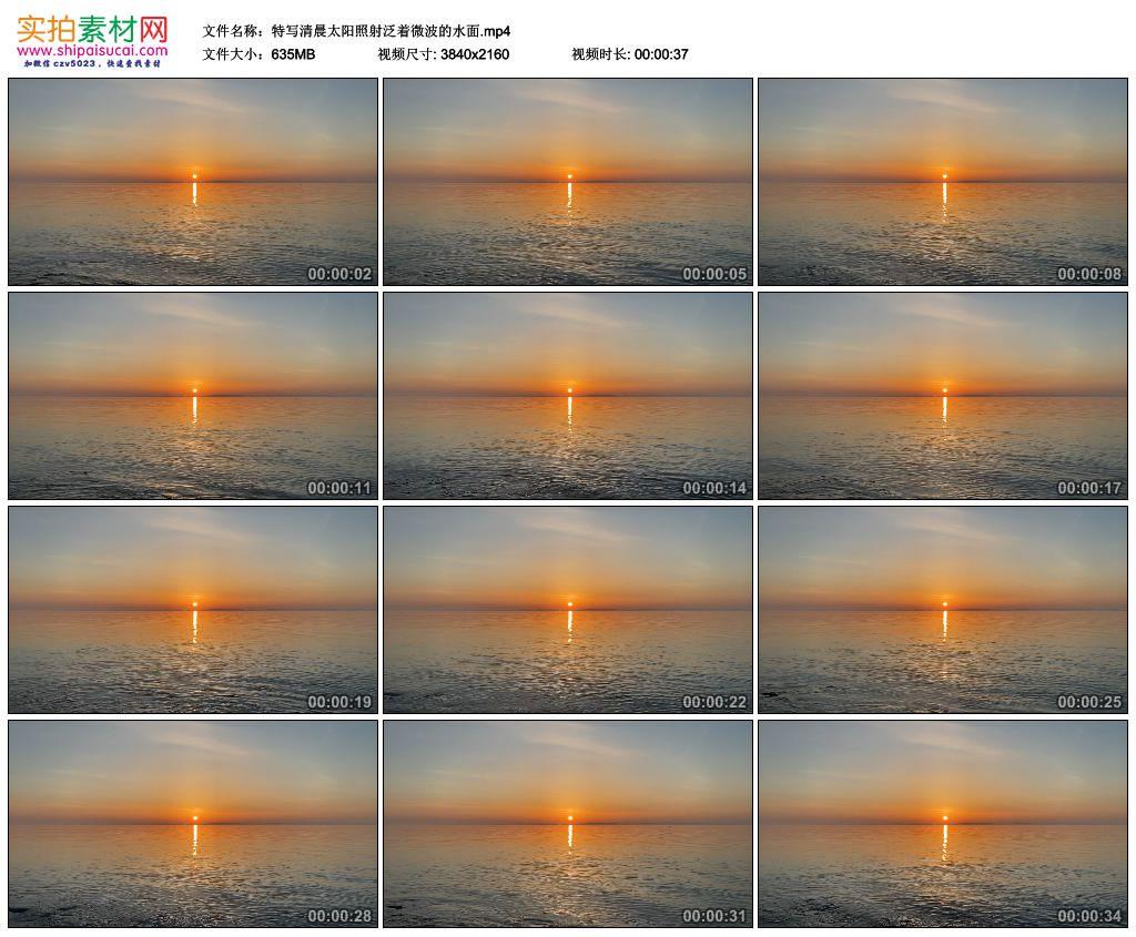 4K实拍视频素材丨特写清晨太阳照射泛着微波的水面 4K视频-第1张