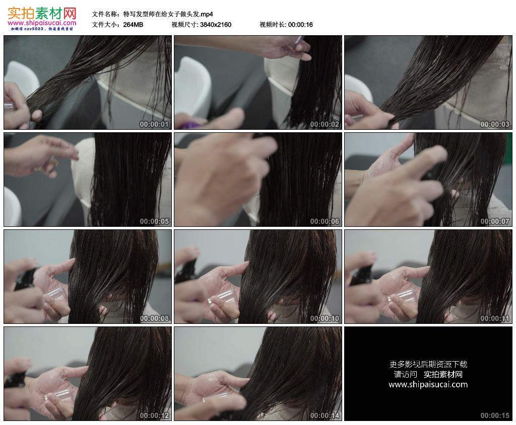 4K实拍视频素材丨特写发型师在给女子做头发 4K视频-第1张