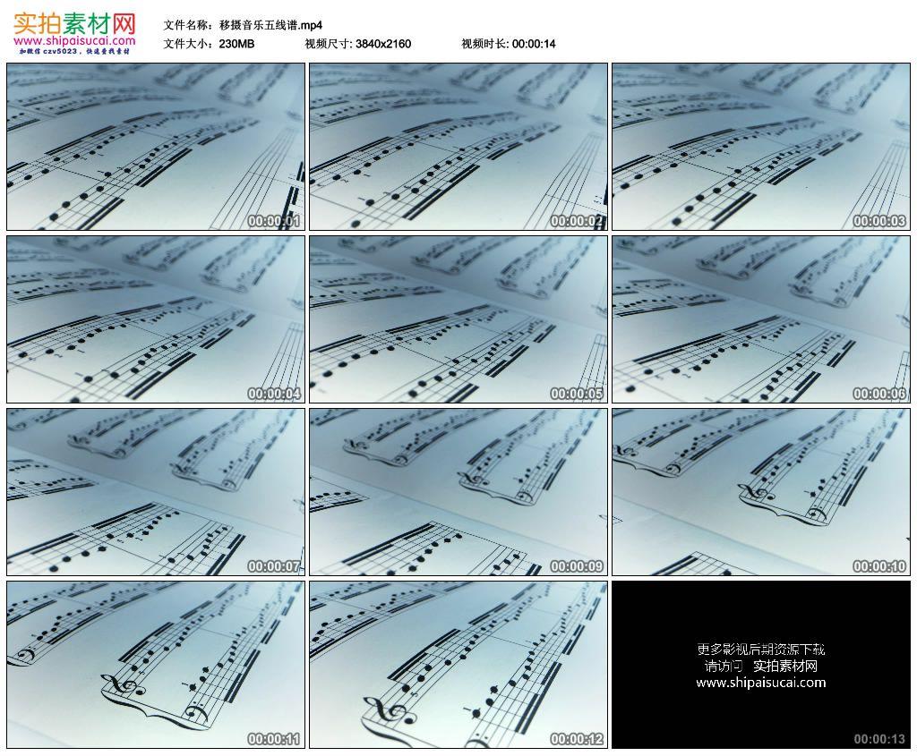 4K实拍视频素材丨移摄音乐五线谱 4K视频-第1张