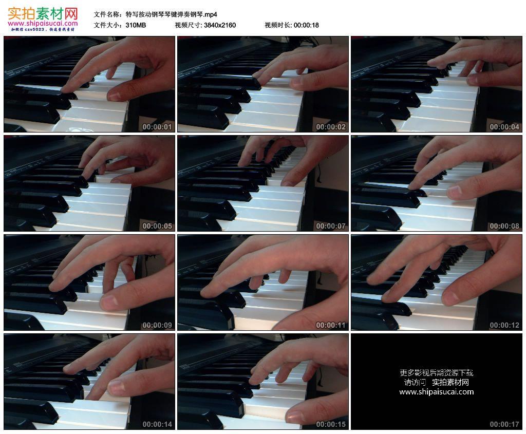 4K实拍视频素材丨特写按动钢琴琴键弹奏钢琴 4K视频-第1张