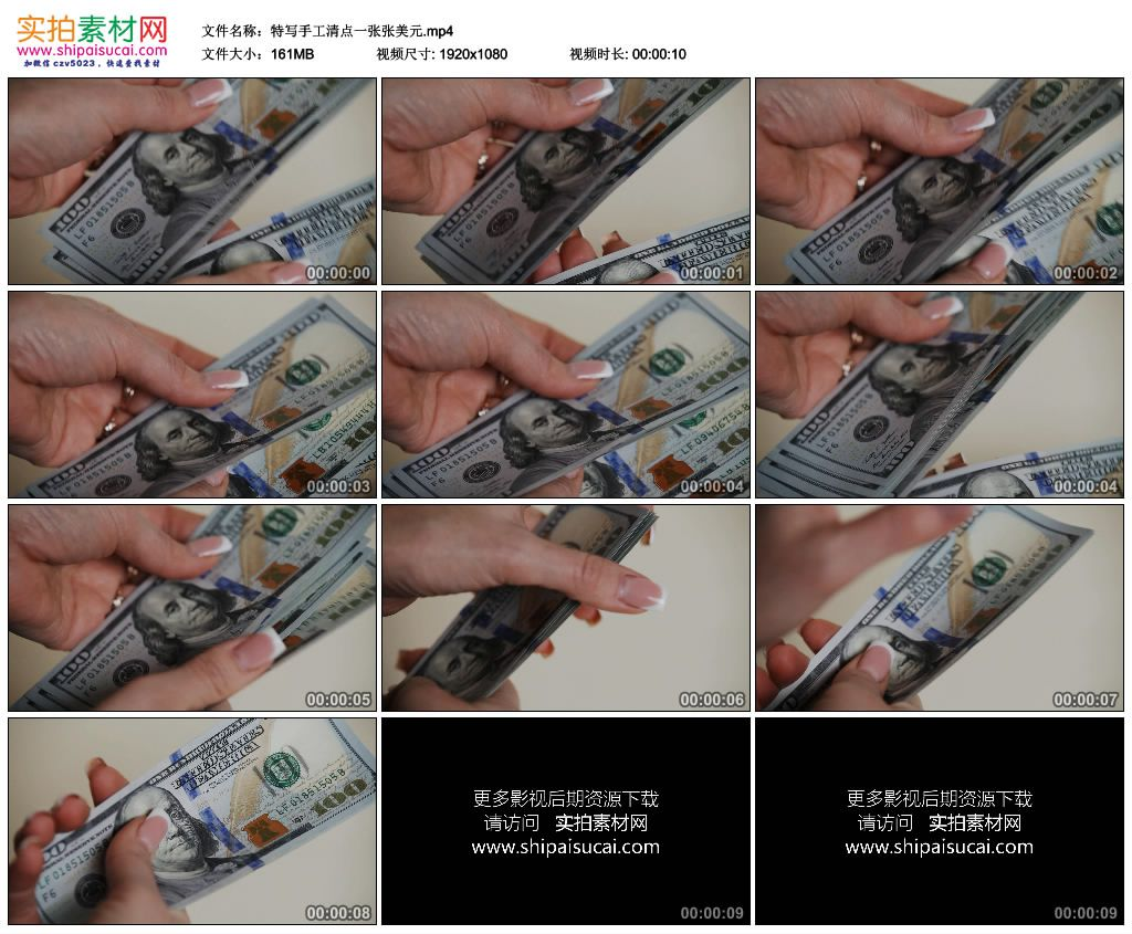 高清实拍视频素材丨特写手工清点一张张美元 视频素材-第1张