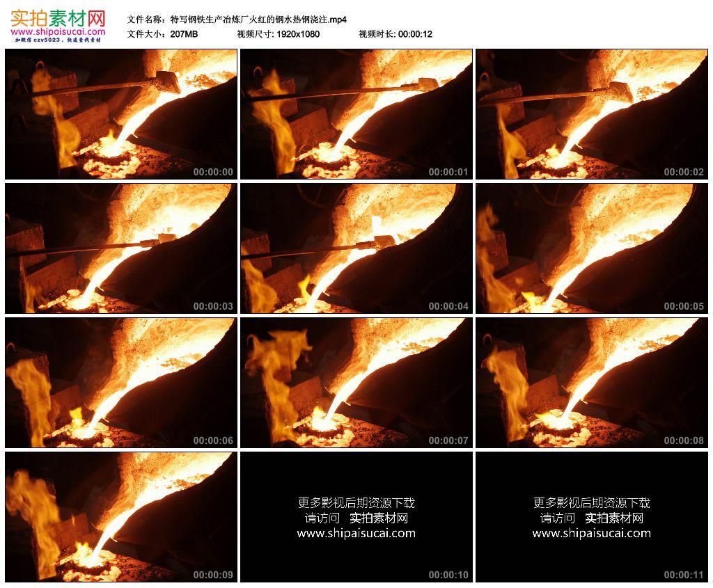 高清实拍视频素材丨特写钢铁生产冶炼厂火红的钢水热钢浇注 视频素材-第1张